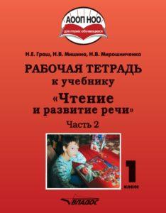 14141-grash_rabochaya-tetrad1klass_chast-2