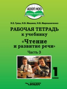 14142-grash_rabochaya-tetrad-1klass_chast-3