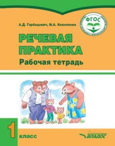 14143-gorbatsevich_rabochaya-tetrad-1-klass