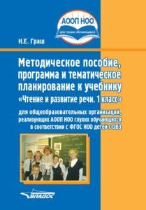 14145-grash_metodika_1-klass