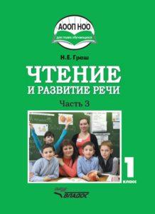 14147-grash_uchebnik_1-klass_-chast-3