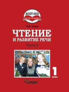 14149-grash_uchebnik_1-klass_-chast-2