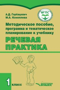 14159-gorbatsevich_metodika-1-klass