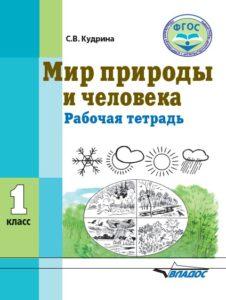 14175 Kudrina_1_KlassMPCh_Rab_Tetr