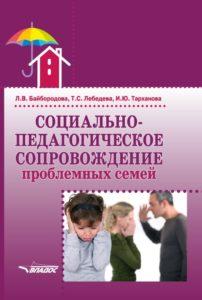 14261 Baybarodova_Lebedeva_2017