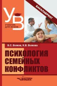14279 Volkov_Psih_Sem_Konf