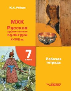 14287 Ruabcev_RT_7kl