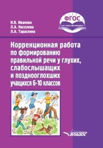 14289 Ivanova_6_10