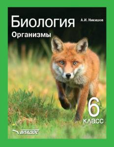 Nikishov_6 kl